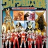 ウルトラマンや仮面ライダーなどヒーロー超全集シリーズが安いよ!ウルトラヒーロー超全集フェアやってます!