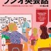 NHKの語学テキストが半額以上でセール中! Amazon Kindleストア
