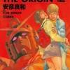 機動戦士ガンダム THE ORIGINがなんと30円!! カドカワのKindle本セールまだやってます!
