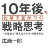 120周年記念 東洋経済新報社キャンペーンで50%ポイント還元!ほか、新世紀エヴァンゲリオンの超激安セール継続中です!